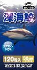 ミニサプリ 深海鮫 120粒(30日分)