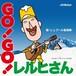 GO! GO! レルヒさん 12㎝シングル/VICL-37020