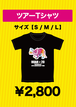 ツアーTシャツ【ROAR×20】