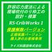 RS-CribWorks 1 保護解除版(正規保護版 購入済)