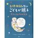 自律神経を整えてこどもが眠る魔法のよみきかせ絵本―ラッコのココの星まつり (単行本)