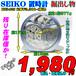 掘出し物!SEIKO 置時計 BZ342S 定価¥3,300-(税込)