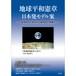 地球平和憲章 日本発モデル案:地球時代の視点から9条理念の発展を
