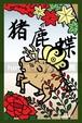 猪鹿蝶(ポストカード)