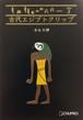 古代エジプトクリップ ホルス神
