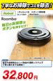 iRobot社 ロボット掃除機 ルンバ641