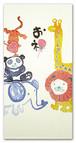 シイング ぽち(長) お祝 動物園
