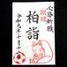 【10月12日】蹴球朱印・柏詣(通常版)
