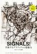 SIGNALS!共振するグラフィティの想像力 / 美術手帖 2017/06 Vol.69 No.1054