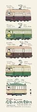 しおり 広電にやってきた電車たち