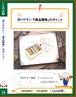 【DVD教材】~第22巻~ 売りやすい!「商品開発」のポイント