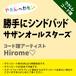 勝手にシンドバッド サザンオールスターズ ウクレレコード譜 Hirome♡ U20190007-A0035