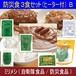 ミリメシ  3食セット(ヒーター付)  Bタイプ