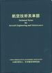 航空技術英単語(第1版)