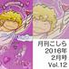 月刊こしらバックナンバー Vol.12 2016年2月号 「呪いに打ち勝つ」