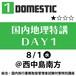 【1】国内地理特講 DAY1(基礎)