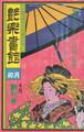 艶楽書館 昭和52年4月創刊号 カストリ時代の娼婦たち 他