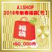 2018年新春福袋【竹】