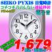 SEIKO(セイコー) 電子音 目覚時計 NR440P