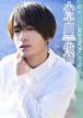 【5月23日発売】小早川俊輔「何処いま?NOW HERE!ここ、大島!」