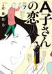 近藤聡乃「A子さんの恋人 7巻」