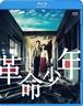 革命少年 Blu-ray