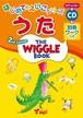 The Wiggle Book 2nd Edition  はじめてのえいごシリーズ うた(CD/ワークブック付)