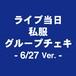 ライブ当日私服グループチェキ(6/27 Ver.)