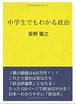 『中学生でもわかる政治(電子書籍PDF版)』笹野雅之