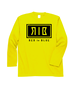 LOGO LONG SLEEVE T-SHIRTS(L SIZE ONLY)【Yellow/Black】