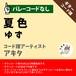 夏色 ゆず ギターコード譜 アキタ G20200093-A0048