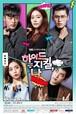 ☆韓国ドラマ☆《ハイド・ジキル、私 》Blu-ray版 全20話 送料無料!