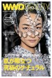 2019年春夏「アマゾン ファッション ウィーク東京」ヘア&メイク特集|WWD BEAUTY Vol.524