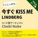 今すぐKISS ME LINDBERG ウクレレコード譜 Chobi Nobe U20190031-A0050
