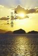 TTME3004 美しき日本の風景 瀬戸内編(ヒーリング/DVD)