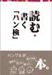 【音声ペン対応書籍】読む・書く「ハン検」【中・上級者向け】