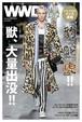 2019-20年秋冬メンズ速報 ロンドン・ピッティ・ミラノの勝者はこの8ブランド|WWD JAPAN Vol.2065