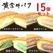 黄金井パフ15個セット(詰め合わせ)