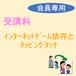 《受講料》インターネットゲーム依存とタッピングタッチ【会員専用】