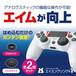 PS4用  アタッチメント『エイミングリング4』 FPS エイム  シリコン メール便送料無料 *【 3619 / 4945664121226 】