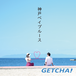 神戸ベイブルース(CDシングル)