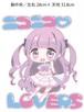 【SALE】ニコラバTシャツ vol.2