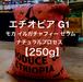 [250g]エチオピア モカ イルガチャフィー セラム G1 ナチュラルプロセス