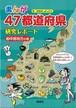 【送料込み】【バーゲンブック】まんが47都道府県研究レポート3 中部地方の巻  おおはし よしひこ