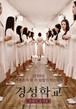 ☆韓国映画☆《京城学校:消えた少女たち》DVD版 送料無料!