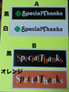 SpecialThanksロゴステッカー4種