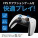 PS5 コントローラ エイム アタッチメント 『エクストラパッド5』 メール便送料無料 *【 20008 /  4945664122759】