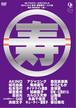 BIG BONUS〜寿〜2013.12.8 後楽園ホール大会