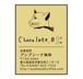 チョコレートブレンド/ 200g