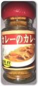 「カレーのカレー・ボトル」BONGAのテーブルスパイス【25g】送料全国一律無料でポスティング